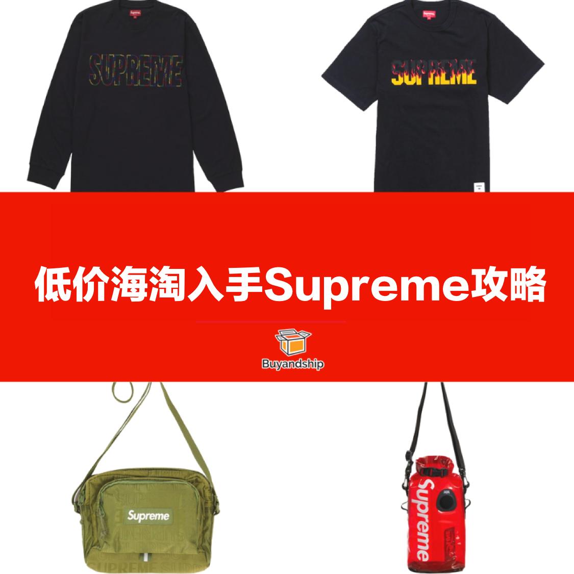 supreme海淘