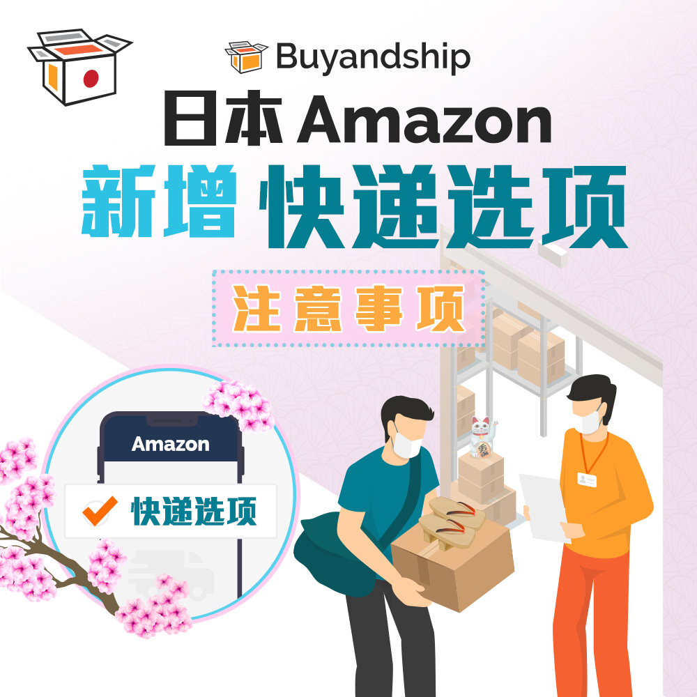Amazon JP speical delivery option