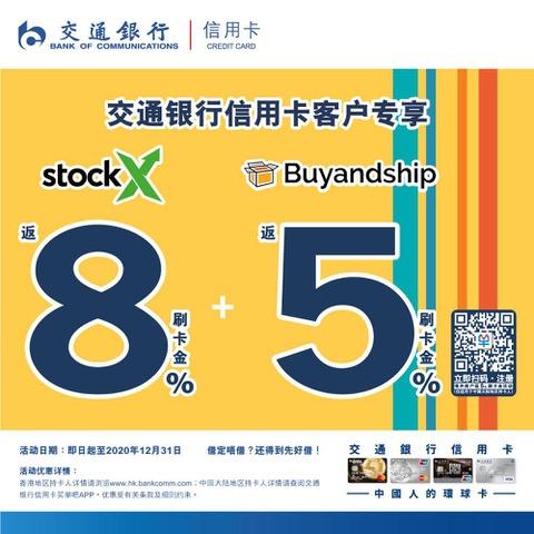 交通银行 Buyandship
