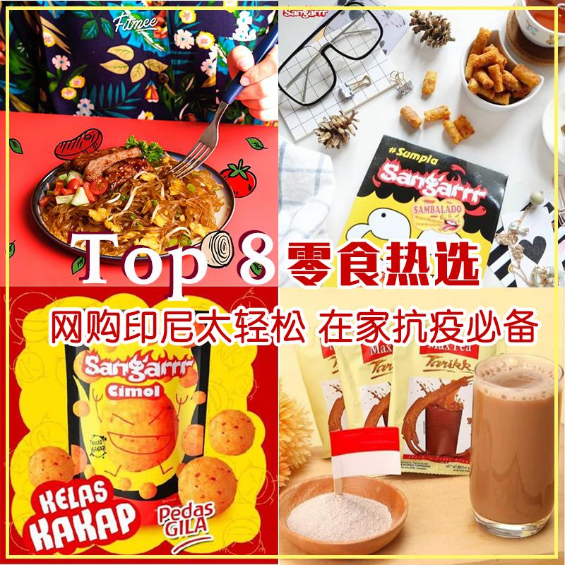 Bhinneka-印尼-top8-网购