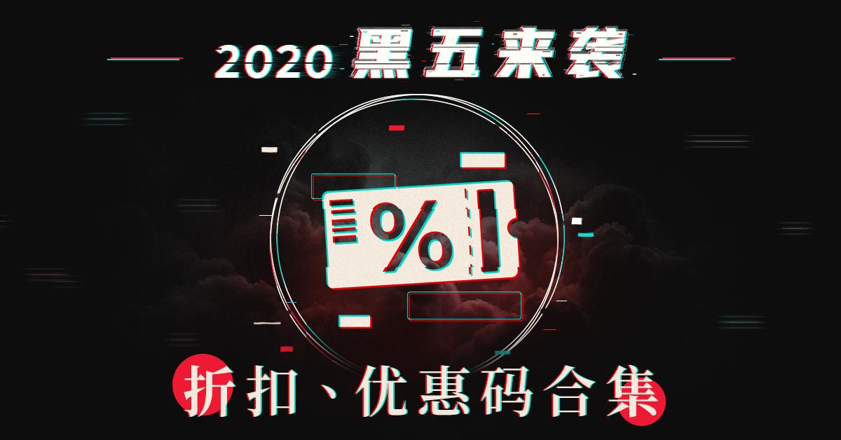 2019黑五折扣汇总