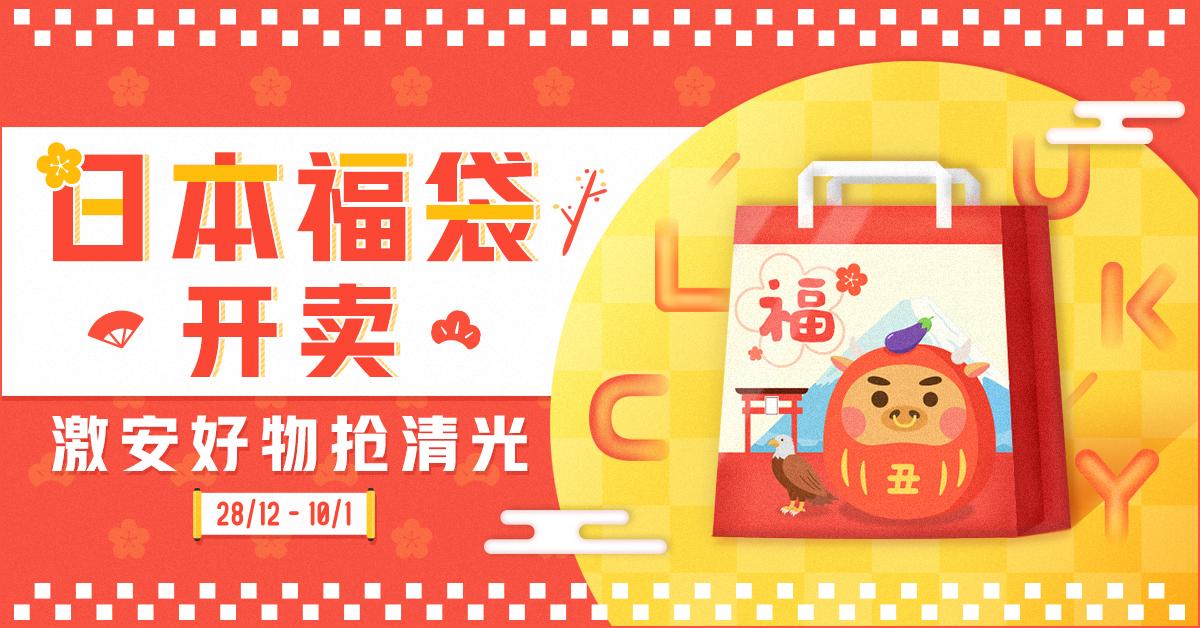 日本福袋-2021-预购-网购-攻略-情报-必买推介