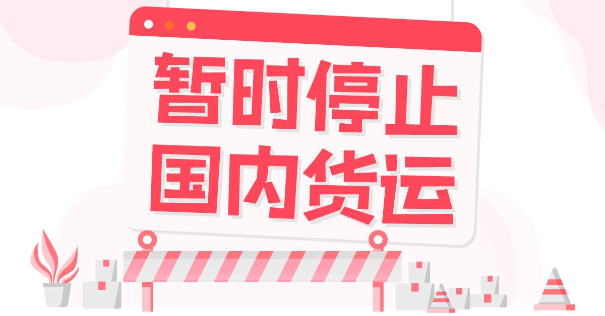 重要公告:暂时停止国内货运服务